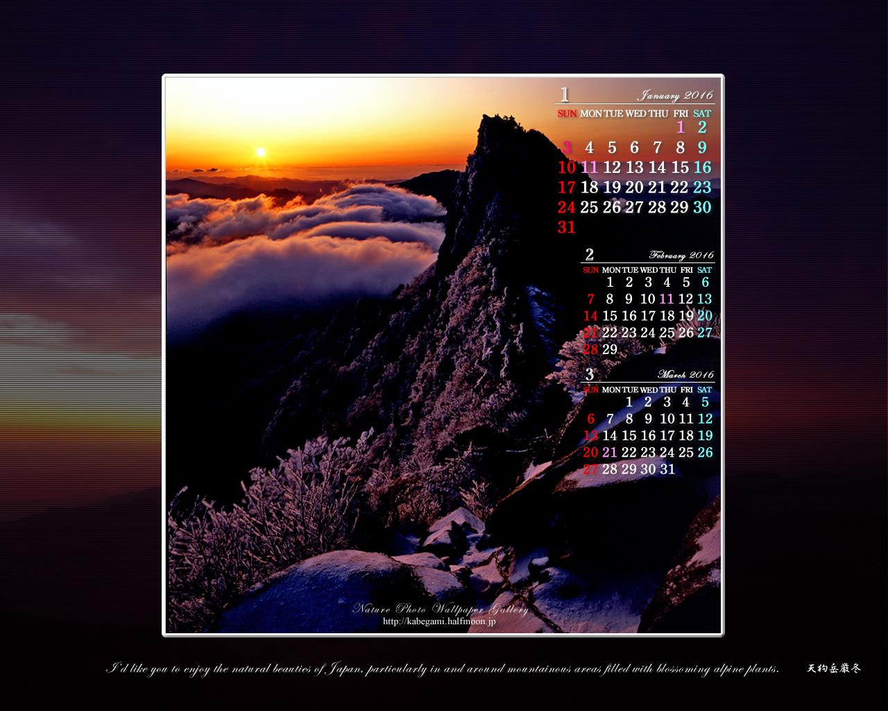 カレンダー 3ヶ月カレンダー : 今月の壁紙カレンダー「天狗岳 ...