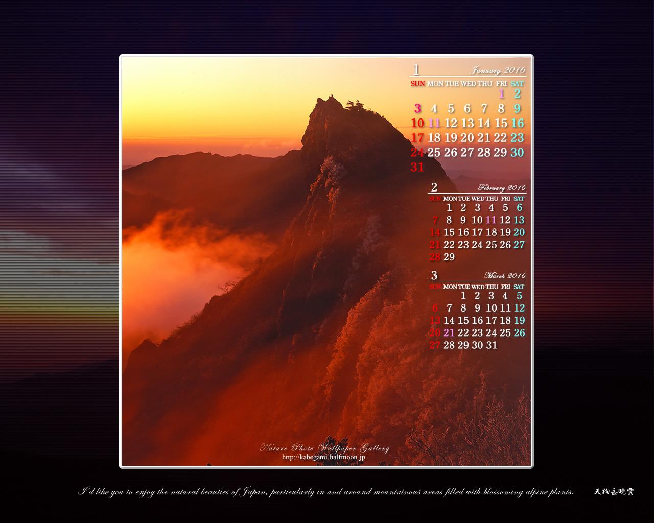 今月の壁紙カレンダー「天狗岳 ... : カレンダー2014 12ヶ月 : カレンダー