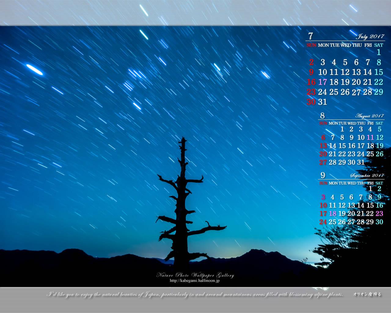 17年7月の無料カレンダー壁紙 1280x1024 山岳星景写真 04 石鎚自然写真館