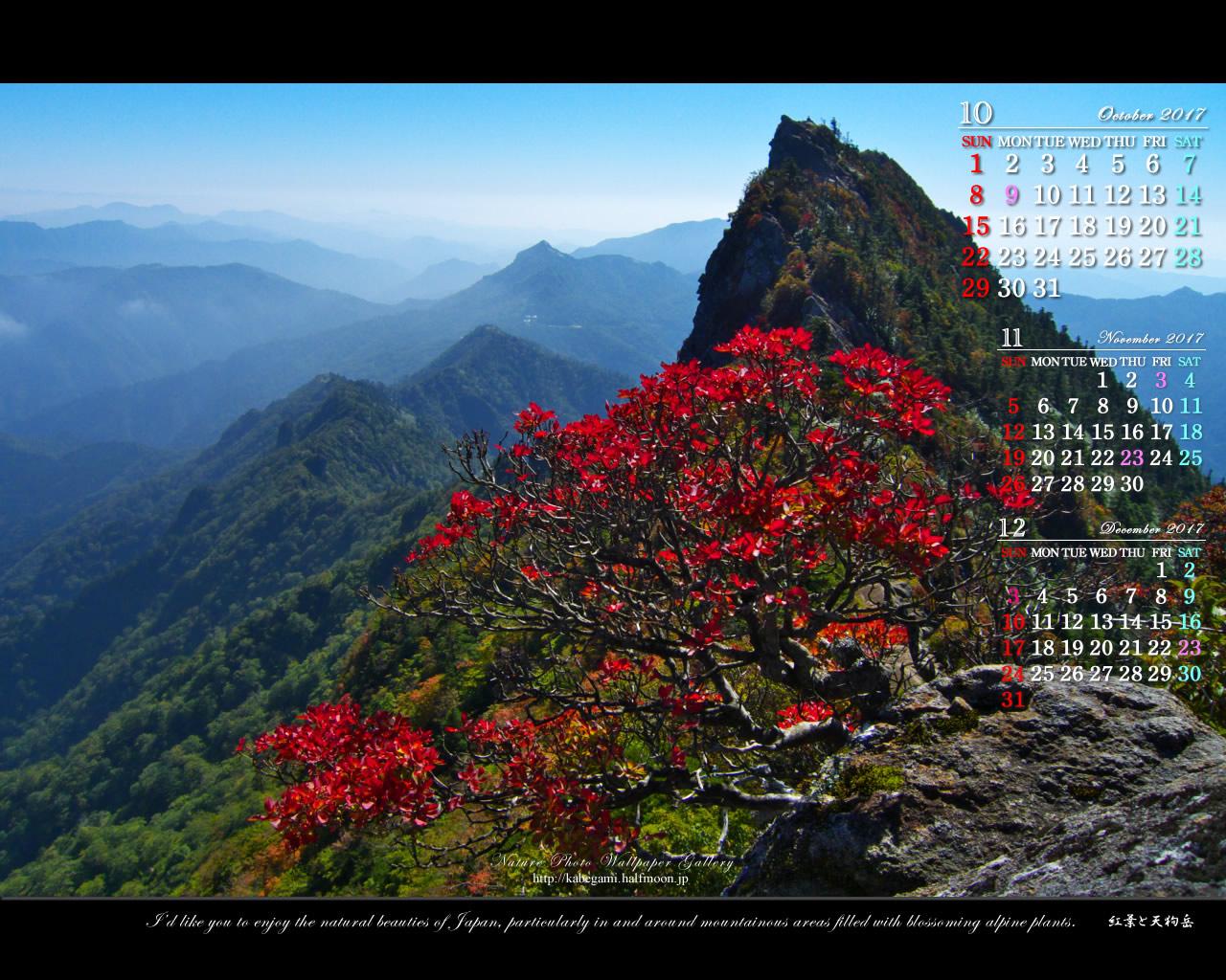 17年10月の無料カレンダー壁紙 1280x1024 秋の石鎚山系 01 石鎚自然写真館