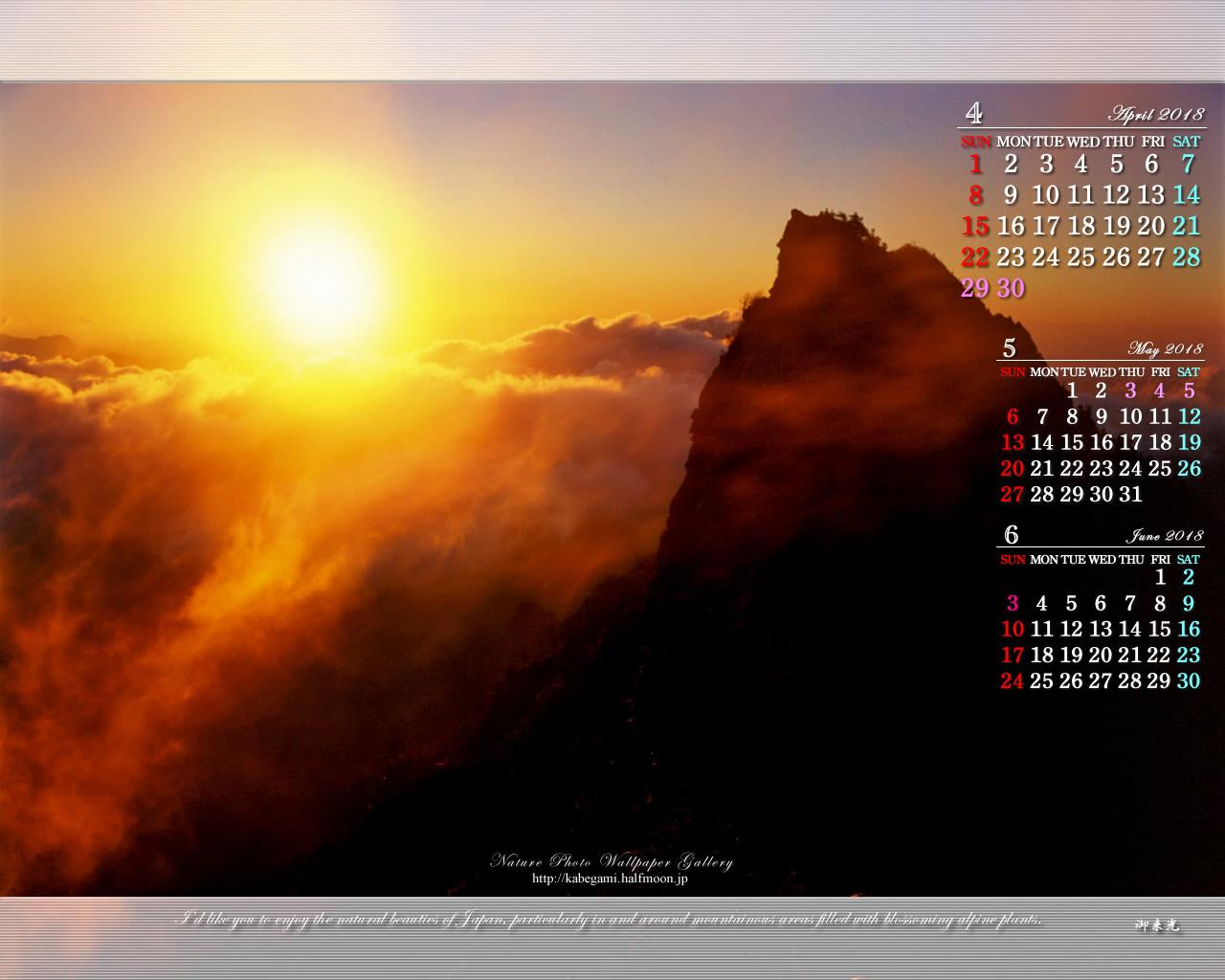 18年4月の無料カレンダー壁紙 1280x1024 山岳風景 石鎚自然写真館